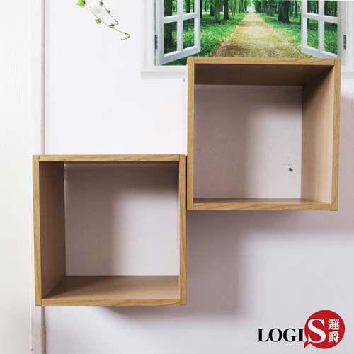 LOGIS邏爵~ 木紋魔術口格子壁櫃 壁架 展示櫃 正方形兩入組