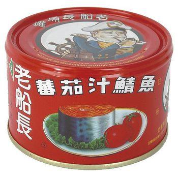 老船長蕃茄汁鯖魚230g*3罐(紅罐)...