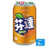 芬達橘子汽水(易開罐)330ML*6