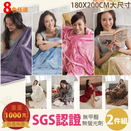 HL 生活家 高質感法蘭絨萬用雙人毛毯2件組