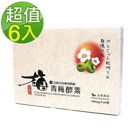 草本之家 青梅酵素60粒X6盒