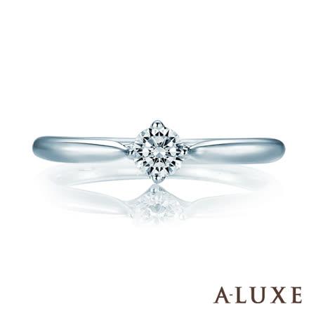A-LUXE 亞立詩鑽石  0.20克拉優雅柔美鑽戒