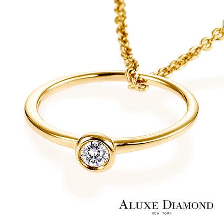 ALUXE-亞立詩 0.05克拉美鑽戒環