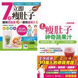 7天立即瘦肚子[終極版]超效燃脂湯×即效纖果汁+一分鐘瘦肚子神奇蔬果汁(2書合售)