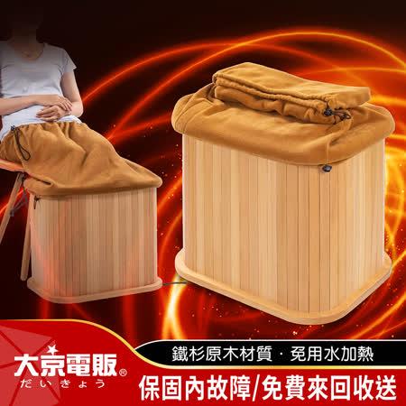 日本-大京電販遠紅外線 加熱 原木桑拿桶