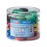 【三燕 COX】MG-30A 磁石/磁鐵 (50入)