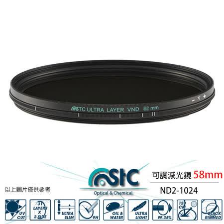 我愛買#STC薄框可調VND濾鏡ND2-1024多層鍍膜72mm減光鏡無段調整VND低色偏可調式ND減光鏡