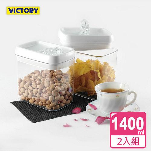 【VICTORY】1400ml方形易扣食物密封保鮮罐(2入組)