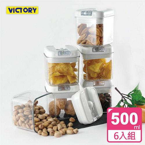 【VICTORY】500ml方形易扣食物密封保鮮罐(6入組)