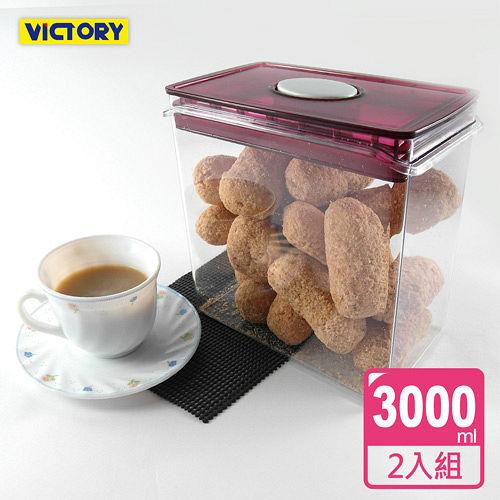 【VICTORY】ARSTO方形食物密封保鮮罐3L(2入組)
