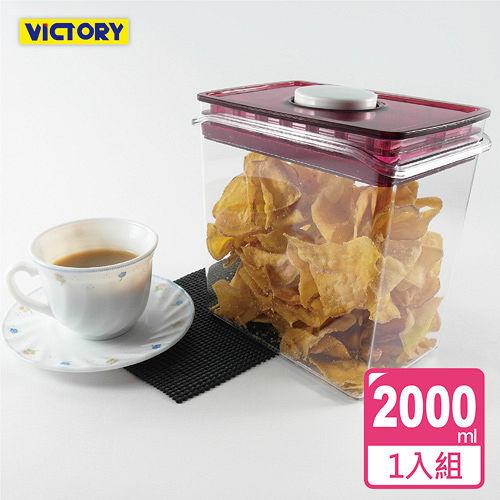 【VICTORY】ARSTO方形食物密封保鮮罐2L