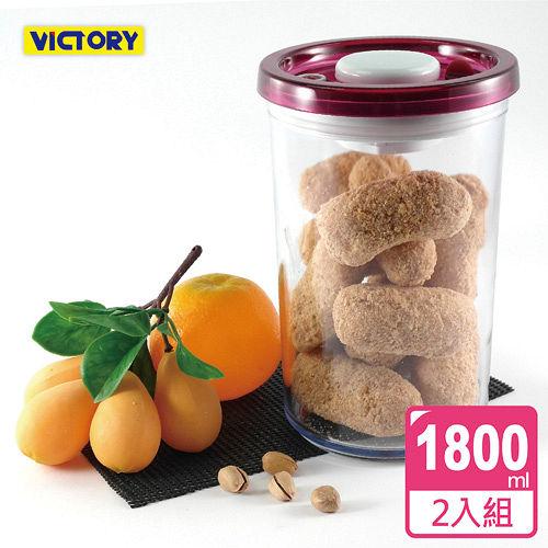 【VICTORY】ARSTO圓形食物密封保鮮罐1.8L(2入組)