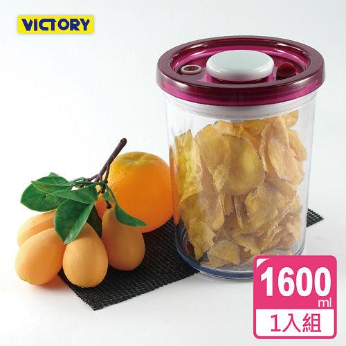 【VICTORY】ARSTO圓形食物密封保鮮罐1.6L