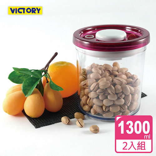 【VICTORY】ARSTO圓形食物密封保鮮罐1.3L(2入組)