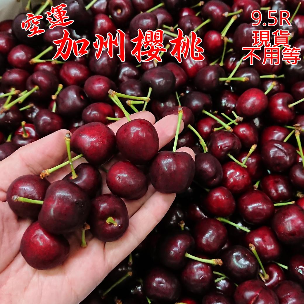川琪空運加州櫻桃 9.5R 1KG(1.66斤)