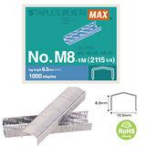 【美克司MAX】M8-1M 8號 訂書針
