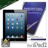 美國Green Onions Oleophobic Apple iPad2/3/4/New iPad 抗油水保護貼