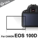 GGS第四代LARMOR金鋼防爆玻璃靜電吸附相機保護貼-CANON EOS 100D專用