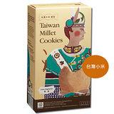 烘焙客-DiHaNi原住民餅乾(台灣小米、120g/盒) (奶素)