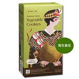 烘焙客-DiHaNi原住民餅乾(馬告蔬菜、120g/盒) (植物五辛素)