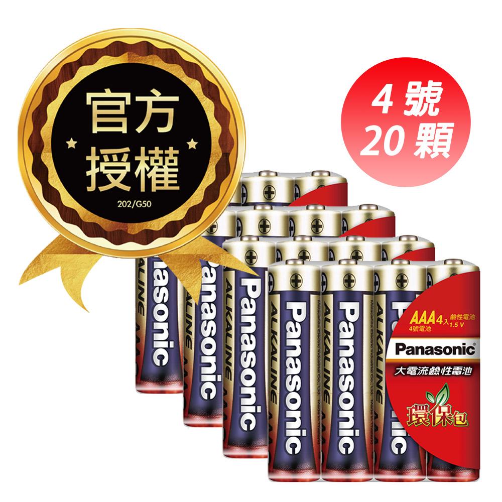 國際牌 Panasonic新一代大電流鹼性電池(4號20入超值包) ALKALINE