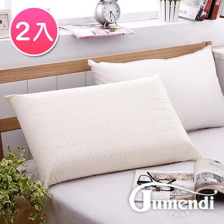 【法國Jumendi-純淨宣言】大尺寸AA級蜂巢平面天然乳膠枕-2入