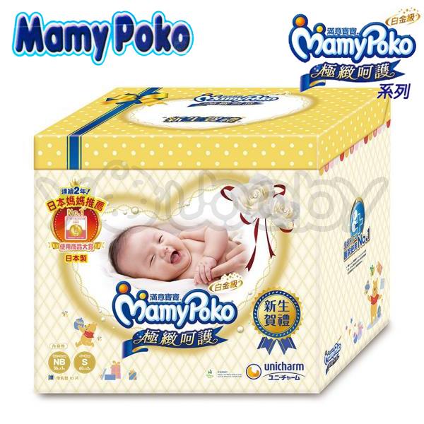 滿意寶寶 Mamy Poko 白金級-極緻呵護 新生賀禮
