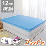 LooCa 護理級雙效防水12cm釋壓記憶床墊-單人