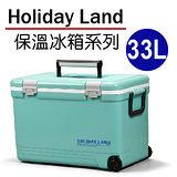 日本伸和假期冰桶-藍-33L