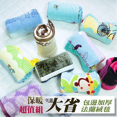 【情定巴黎】大省方案保暖法蘭絨毯包邊加厚款(任選兩件)