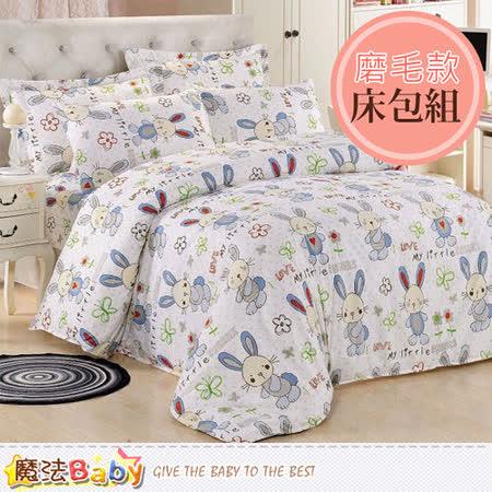 魔法Baby 磨毛雙人枕套床包組