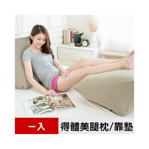 【凱蕾絲帝】台灣製造-得體多功能加大舒壓美腿枕/抬腿枕/靠墊-茉綠秋香(1入)