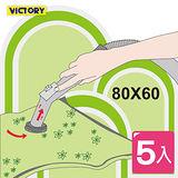 【VICTORY】80x60cm透明真空壓縮袋(5入組)