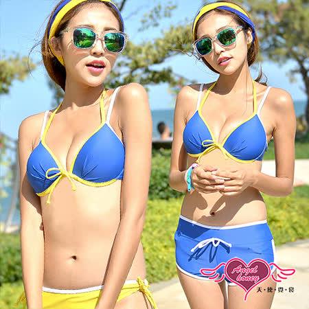 【天使霓裳】陽光氛圍 三件式鋼圈比基尼泳衣(藍)