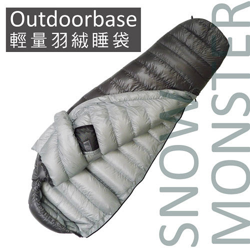 【Outdoorbase】Snow Monster-頂級羽絨保暖睡袋法國白鴨絨FP700+UP loft Premium Duck 極輕量羽絨睡袋 登山 露營 -OB-24530(銀灰色/800g)