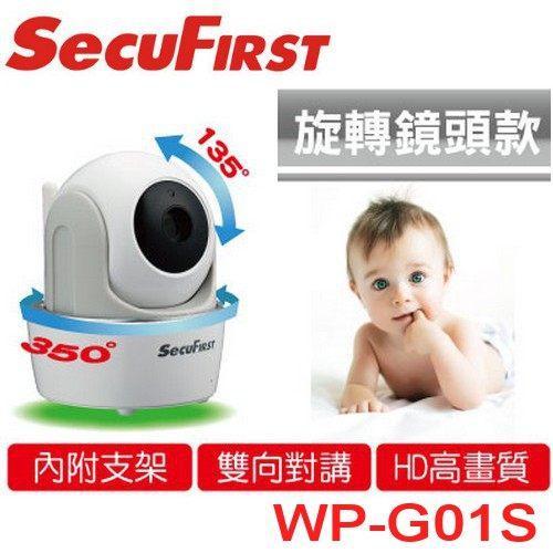 SecuFirst 旋轉HD無線遠端網路攝影機 WP- G01S