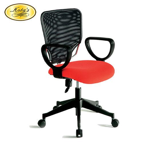 KOTAS  莎蔓高優質電腦椅-紅