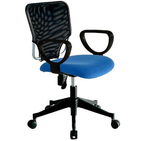 KOTAS  莎蔓高優質電腦椅-藍