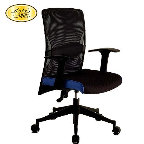 KOTAS  亞瑟高背網布護腰辦公/電腦椅-藍