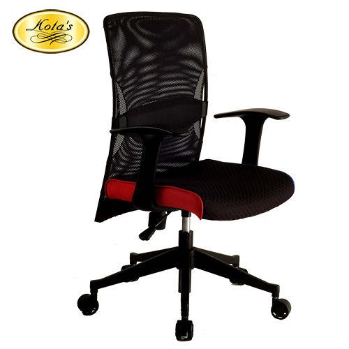 KOTAS  亞瑟高背網布護腰辦公/電腦椅-紅