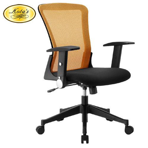 KOTAS  歐利亞調式 扶手網布電腦椅-橘