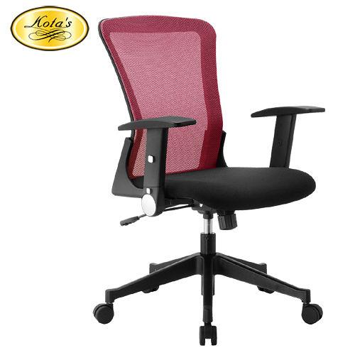 KOTAS  歐利亞調式 扶手網布電腦椅-紅