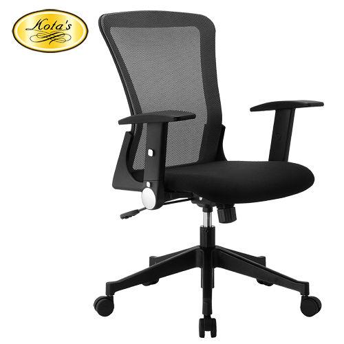 KOTAS  歐利亞調式 扶手網布電腦椅-黑