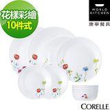 美國康寧 CORELLE 花漾彩繪餐盤10件組 (1001)