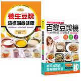 百變豆漿機:自己做最安心!+養生豆漿這樣喝最健康(2書合售)