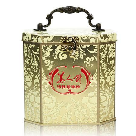 【華陀】美人計  活性珍珠粉(120入/盒)