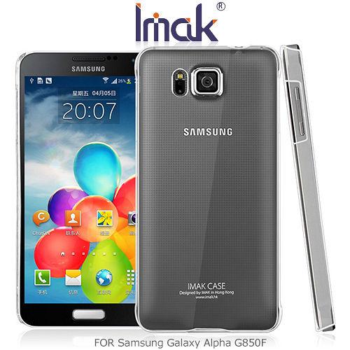 IMAK Samsung Galaxy Alpha G850F 羽翼II水晶保護殼