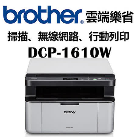 Brother DCP-1610W  無線多功能雷射