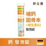 【德國 歐森-好立善】鈣發泡錠(20錠)