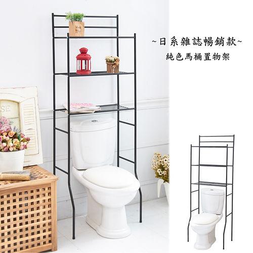 台灣製 時尚黑色馬桶置物架